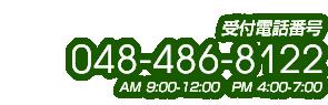 受付電話番号 048-486-8122